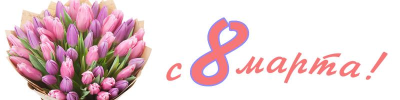 Компания ГидроГрупп поздравляет всех девушек с 8 Марта!